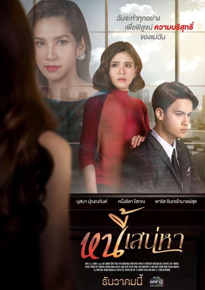Tổng hợp 14 phim Thái của đài ONE 31 lên sóng cuối 2019 & đầu 2020 (24)