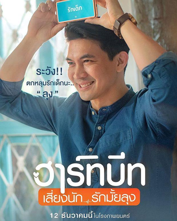 Top 5 phim Thái của đài CH3 lên sóng 2020 được mọt hóng nhiều nhất (11)