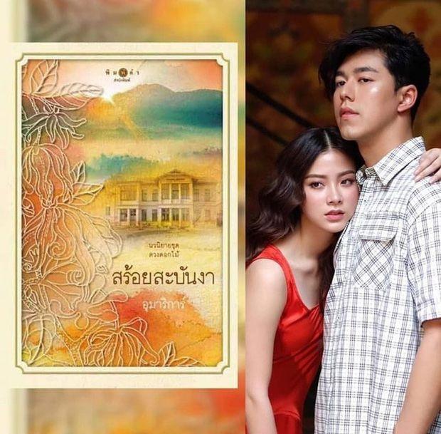 Top 5 phim Thái của đài CH3 lên sóng 2020 được mọt hóng nhiều nhất (4)