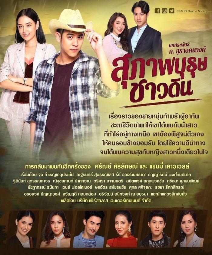 3 phim truyền hình Thái của đài CH7 lên sóng tháng 12, mọt hóng bộ nào? (3)
