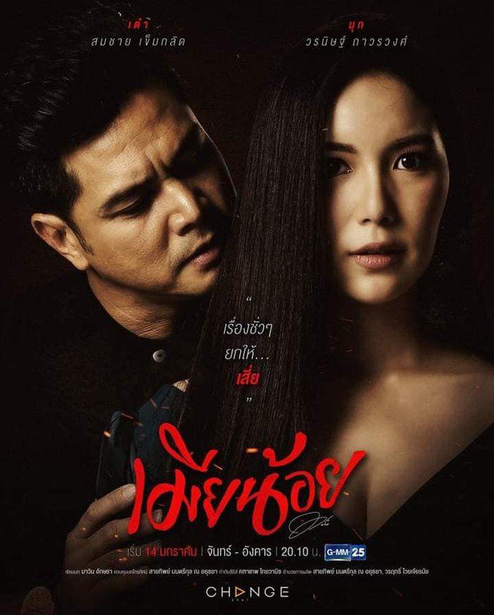 Danh sách phim truyền hình Thái được tìm kiếm nhiều nhất năm 2019 (4)