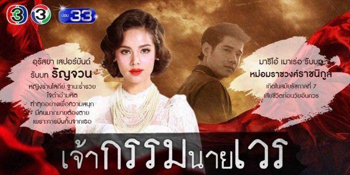 Jao Gum Nai Wen: Phim của Mario Maurer & Yaya Urassaya năm 2020 (1)