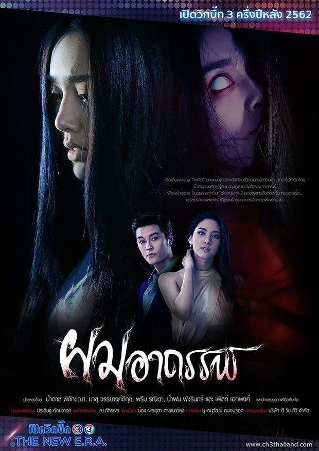 Phim Thái tháng 1 năm 2020: Loạt bom tấn với dàn trai xinh gái đẹp chào làng (11)
