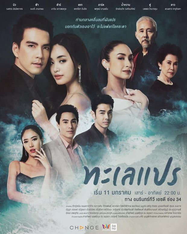 Phim Thái tháng 1 năm 2020: Loạt bom tấn với dàn trai xinh gái đẹp chào làng (9)