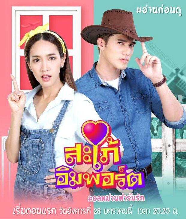 Phim Thái Lan tháng 2/2020: Thể loại tình cảm lãng mạn lên ngôi (3)