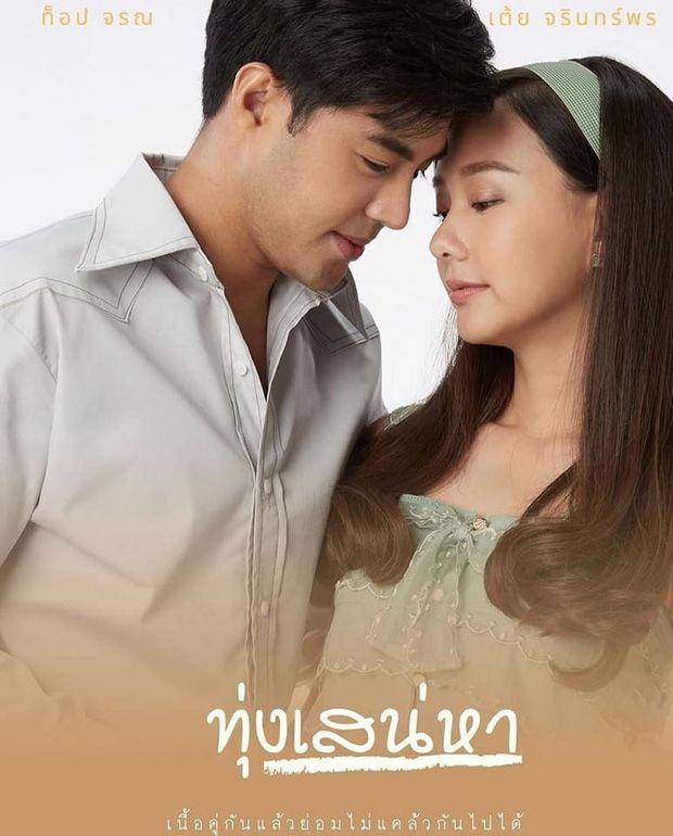 Phim Thái Lan tháng 2/2020: Thể loại tình cảm lãng mạn lên ngôi (5)
