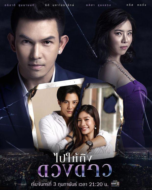 Phim Thái Lan tháng 2/2020: Thể loại tình cảm lãng mạn lên ngôi (9)