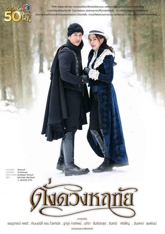 Poster & trailer 12 bộ phim Thái của đài TV3 lên sóng 2020 nửa đầu năm (10)