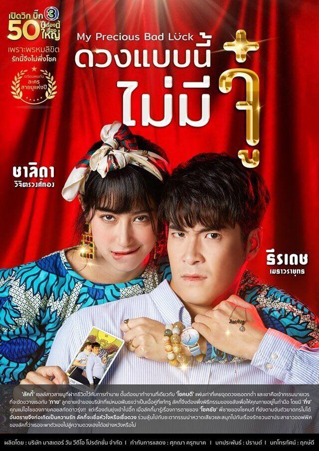 Poster & trailer 12 bộ phim Thái của đài TV3 lên sóng 2020 nửa đầu năm (12)