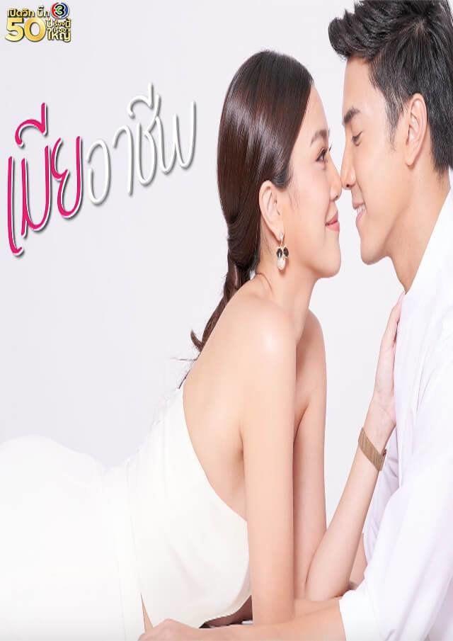 Poster & trailer 12 bộ phim Thái của đài TV3 lên sóng 2020 nửa đầu năm (13)