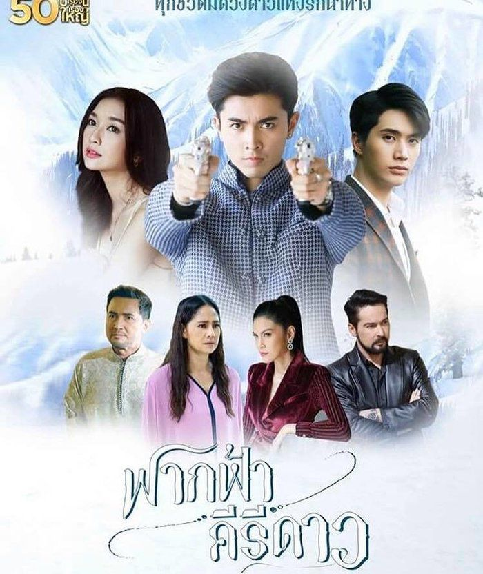 Poster & trailer 12 bộ phim Thái của đài TV3 lên sóng 2020 nửa đầu năm (14)