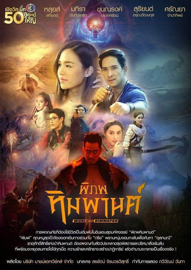 Poster & trailer 12 bộ phim Thái của đài TV3 lên sóng 2020 nửa đầu năm (15)