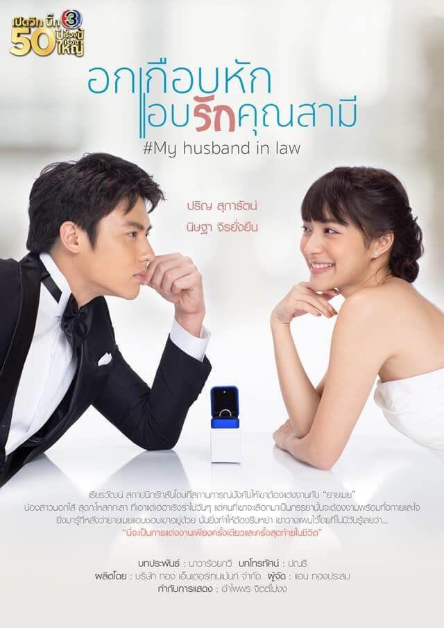 Poster & trailer 12 bộ phim Thái của đài TV3 lên sóng 2020 nửa đầu năm (16)