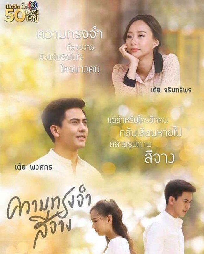 Poster & trailer 12 bộ phim Thái của đài TV3 lên sóng 2020 nửa đầu năm (6)