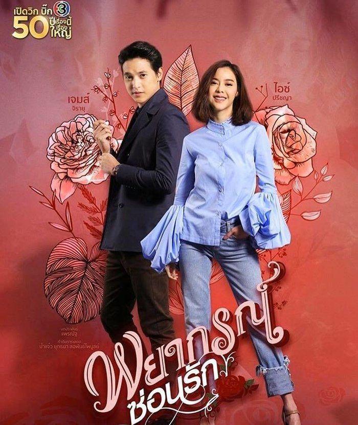 Poster & trailer 12 bộ phim Thái của đài TV3 lên sóng 2020 nửa đầu năm (8)