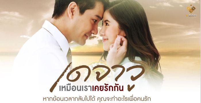 Và đây là 4 bộ phim truyền hình Thái Lan lên sóng tháng 2/2020 (7)