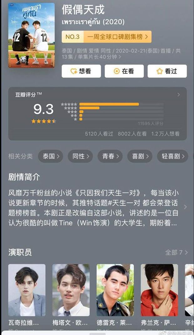 """Phim đam mỹ """"Vì chúng ta là một đôi"""" cán mốc 9,3 điểm trên Douban (1)"""