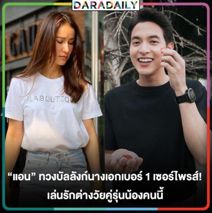 Anne Thongprasom tái xuất màn ảnh nhỏ với chuyện tình cùng James Jirayu (1)