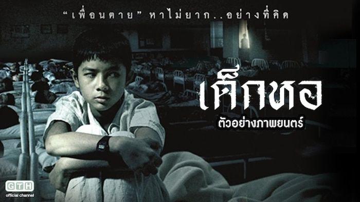 Top 6 phim ma, phim kinh dị học đường Thái Lan hay nhất hiện nay (3)