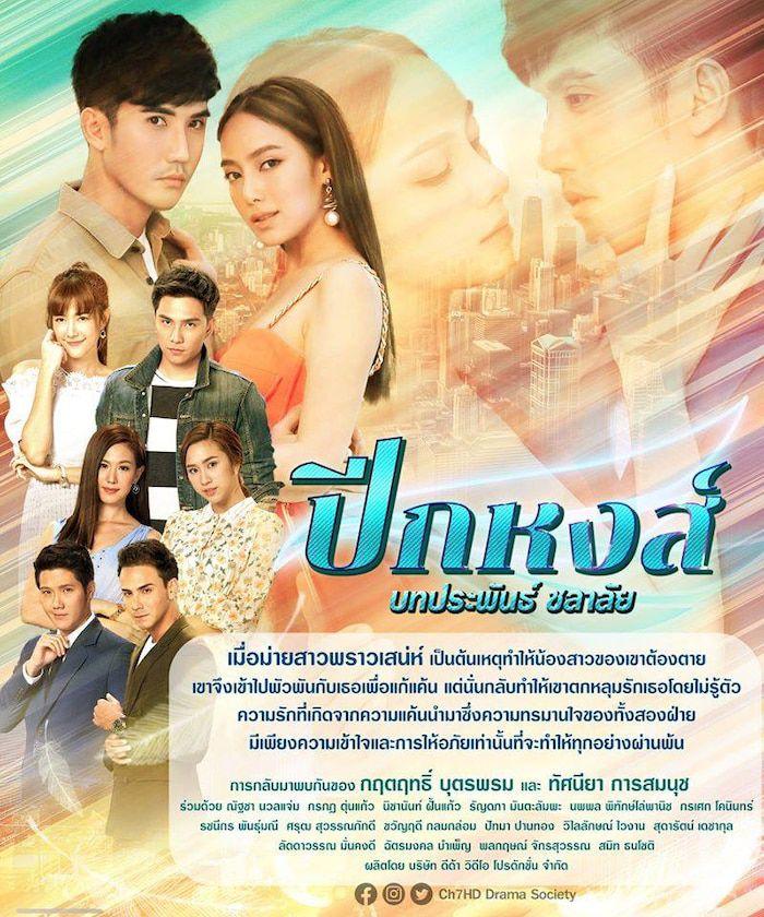 3 bộ phim Thái Lan lên sóng cuối tháng 5/2020 cho mọt thưởng thức (1)