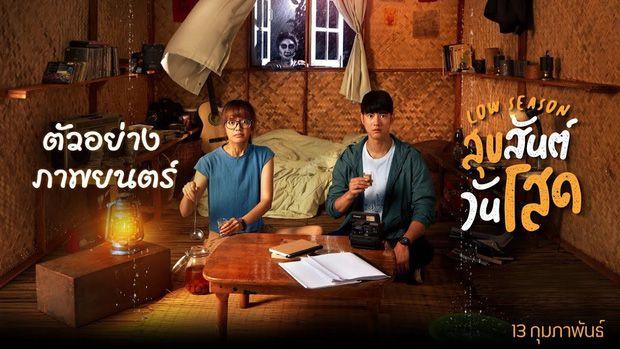 Ít nhưng chất, phim Thái lên sóng tháng 5/2020 được mọt mong chờ (1)