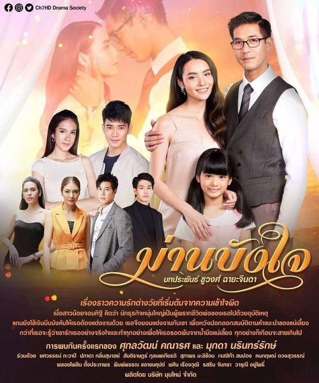 Tháng 6, bữa tiệc đa sắc màu cho mọt phim Thái thưởng thức (1)