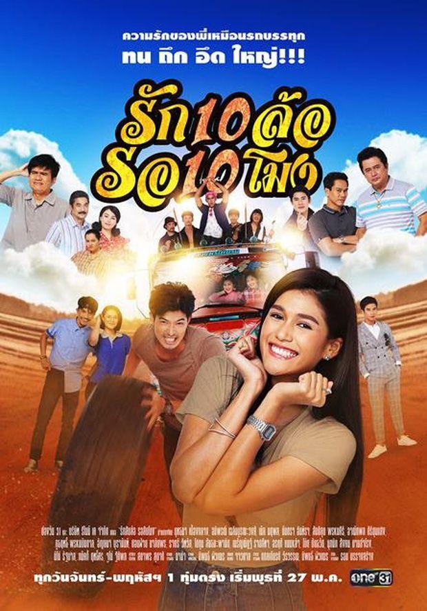 Tháng 6, bữa tiệc đa sắc màu cho mọt phim Thái thưởng thức (9)