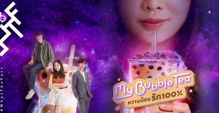 Trà Sữa Thoát Ế: Chuyện tình hài lãng mạn của gái ế với tổng tài và trai đẹp (11)