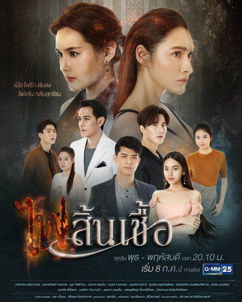 Đây là 3 phim Thái Lan của đài GMM 25 lên sóng tháng 7/2020 (7)