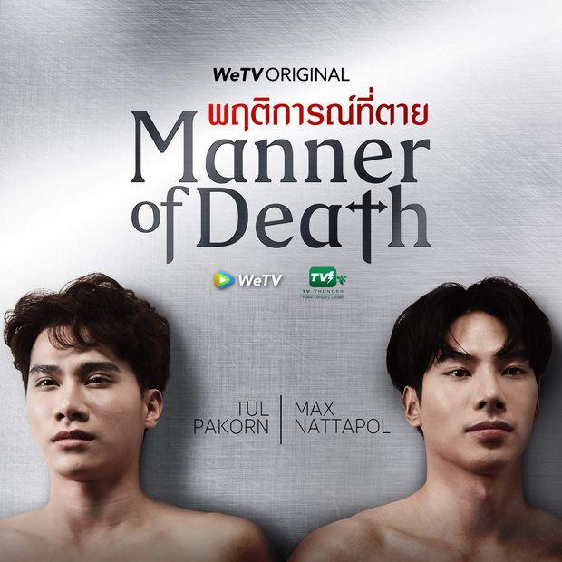 WeTV tung thính nặng: Loạt poster phim đam mỹ mới đẹp ngất ngây (7)