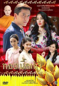 Top 10 phim truyền hình Thái Lan của CH3 có rating cao nhất từ 2009 tới 2020 (1)