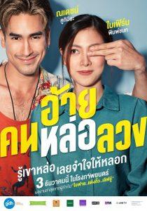 Anh chàng đẹp trai lừa đảo: Siêu phẩm phim điện ảnh của Thái cuối năm 2020 (1)