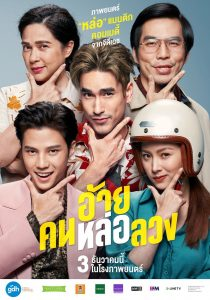 Anh chàng đẹp trai lừa đảo: Siêu phẩm phim điện ảnh của Thái cuối năm 2020 (2)