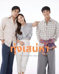 Top 5 phim Thái của đài CH3 có rating cao nhất năm 2020 (3)