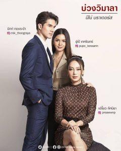 Top 5 bộ phim truyền hình Thái Lan được mong đợi nhất năm 2021 (2)