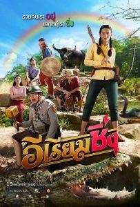 Top 4 bộ phim điện ảnh Thái Lan có doanh thu cao nhất 2020 (1)