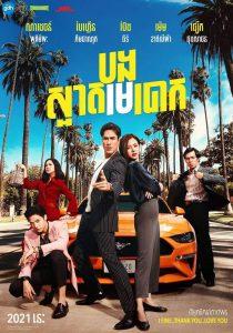 Top 4 bộ phim điện ảnh Thái Lan có doanh thu cao nhất 2020 (3)