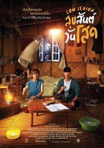 Top 4 bộ phim điện ảnh Thái Lan có doanh thu cao nhất 2020 (4)