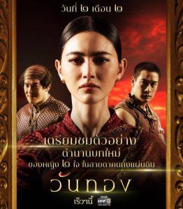 Top 5 phim truyền hình Thái Lan lên sóng được yêu thích tháng 2/2021 (2)