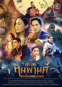 Top 5 phim truyền hình Thái Lan lên sóng được yêu thích tháng 2/2021 (3)