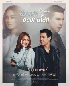 Top 5 phim truyền hình Thái Lan lên sóng được yêu thích tháng 2/2021 (5)