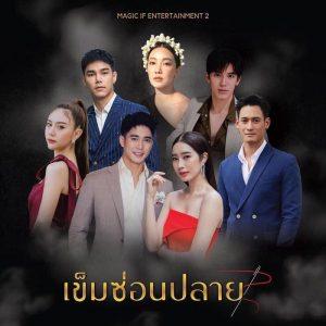 Khem Son Plai (Ranh giới an toàn) bản làm lại quy tụ dàn diễn viên khủng (1)