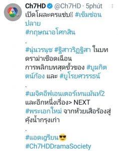 Khem Son Plai (Ranh giới an toàn) bản làm lại quy tụ dàn diễn viên khủng (2)