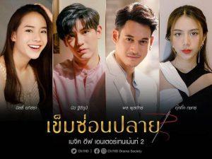 Khem Son Plai (Ranh giới an toàn) bản làm lại quy tụ dàn diễn viên khủng (3)