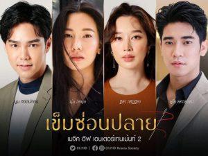 Khem Son Plai (Ranh giới an toàn) bản làm lại quy tụ dàn diễn viên khủng (4)