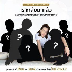 Khem Son Plai (Ranh giới an toàn) bản làm lại quy tụ dàn diễn viên khủng (5)