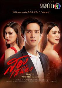 TV3 Thái Lan công bố lịch chiếu 3 phim mới trong tháng 5 (2)
