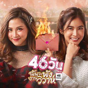 46 Ngày: Phim mới của Pimchanok Baifern và Non Chanon bị ném đá (2)