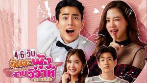 46 Ngày: Phim mới của Pimchanok Baifern và Non Chanon bị ném đá (1)