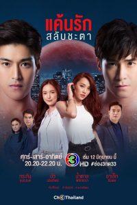 Top 6 phim Thái có rating cao nhất đầu tháng 7/2021 (3)